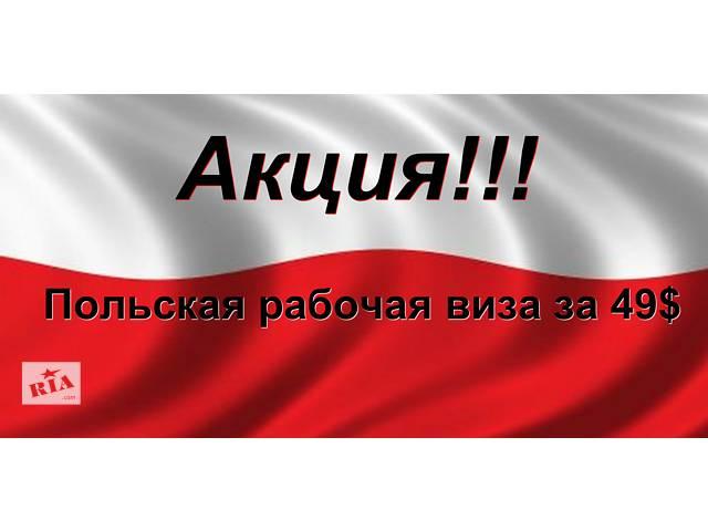 Виза в Польшу- объявление о продаже   в Украине
