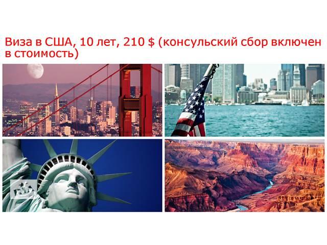 бу Виза в США! (работаем по всей Украине)  в Украине