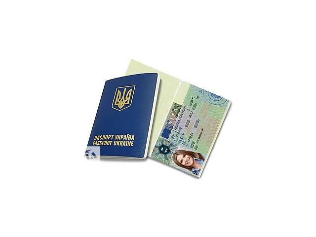 бу Виза   в Украине