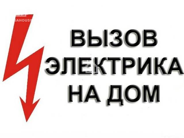 бу Вызов электрика в Луганске