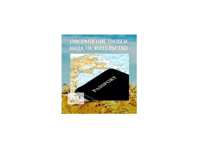 Визовая поддержка(шенген-мультивиза)- объявление о продаже  в Харькове