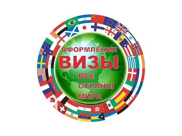 визовая поддержка- объявление о продаже  в Киеве