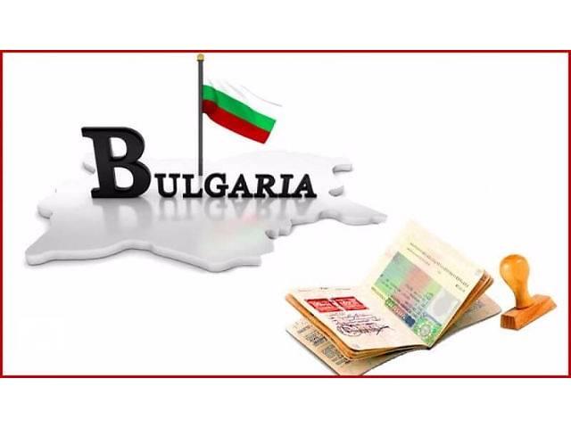 бу Визы в Болгарию   в Украине