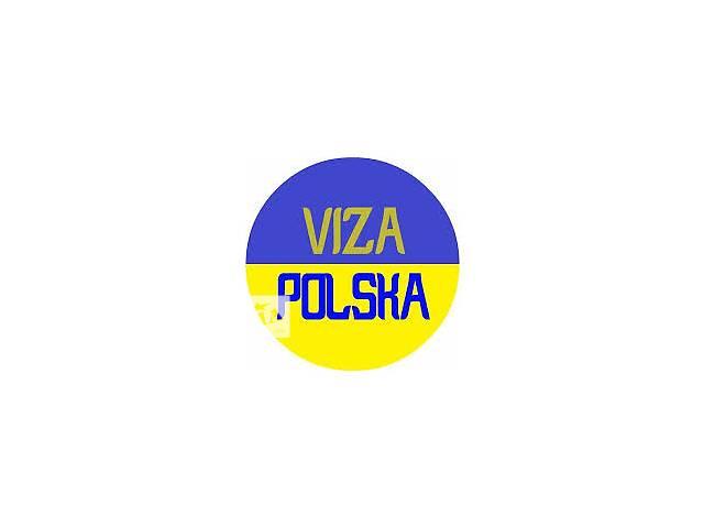 бу Визы в Польшу(Рабочие,Воеводские,Шенген,Гостевые,Бизнес)  в Украине