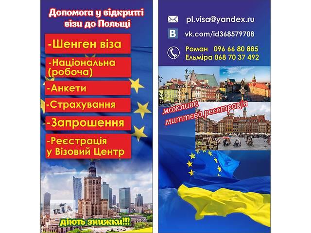 продам Визы в Польшу! Визы в Польшу! бу  в Украине