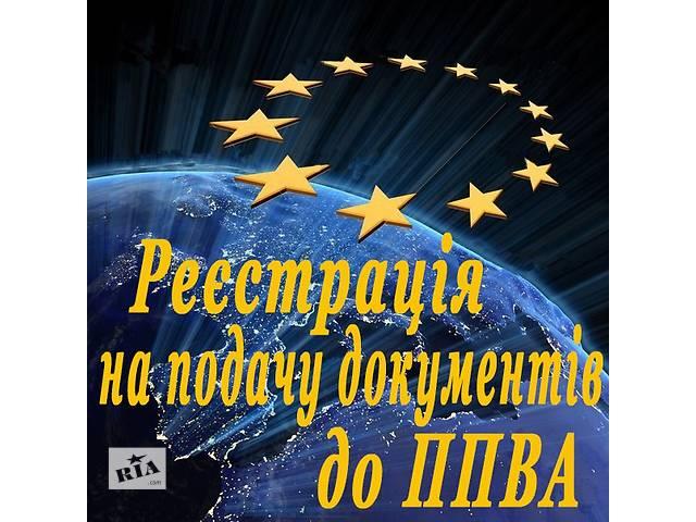 бу Визы в Польшу.  в Украине