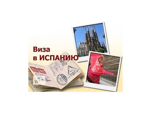 продам Визы в Испанию! Гарантия 100 % бу  в Украине