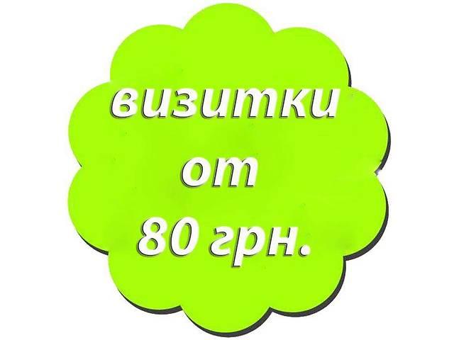 Визитки 50/90 300г/м2.- объявление о продаже   в Украине