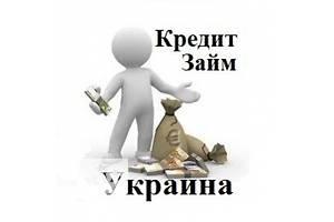 Кредит Наличными Взять Займ Быстро на Карту Онлайн Заявка Срочно Одолжить Деньги Наличка до Зарплаты