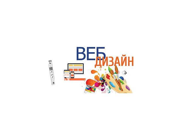 WEB-дизайнер- объявление о продаже  в Виннице