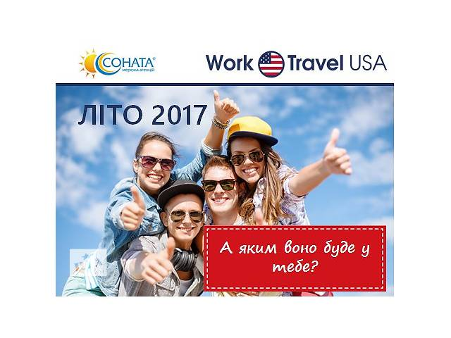 купить бу WORK AND TRAVEL USA  АКЦІЮ ПРОДОВЖЕННО - ЗАРЕЄСТРУЙСЯ ДО КІНЦЯ ЖОВТНЯ ЗІ ЗНИЖКОЮ -150$!!!   в Украине
