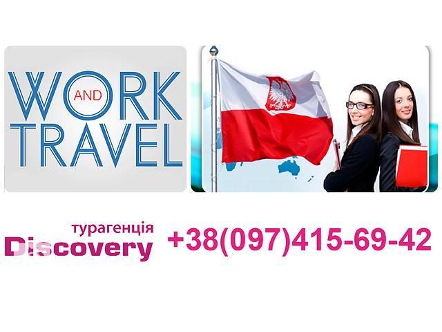 купить бу WORK&TRAVEL POLAND  Студенческая программа 2017  в Украине