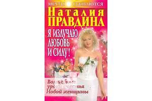 б/в Книги женщина и красота