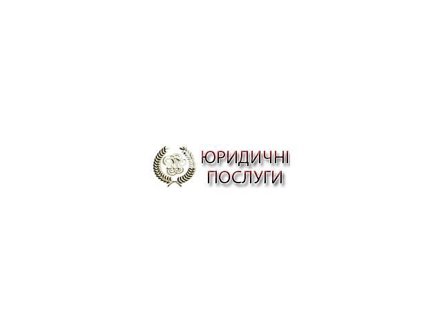 Качественная и быстрая регистрация юр и физ лиц- объявление о продаже  в Киеве