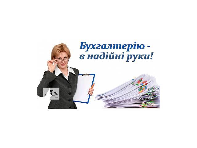 продам Качественные бухгалтерские услуги бу в Киевской области