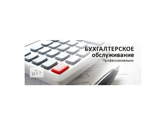 продам Якісні послуги бухгалтера бу в Киеве
