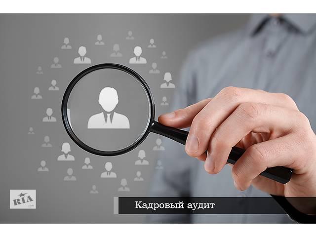 Качественный кадровый учет- объявление о продаже  в Киевской области