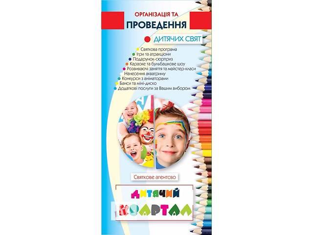 Если у вашего ребенка скоро праздник, и вы ищете себе веселых ведущих-аниматоров, мы поможет Вам провести самое настоящее ч- объявление о продаже  в Львовской области
