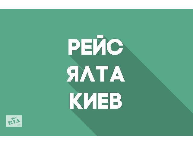 продам Автобус Ялта – Киев бу  в Украине