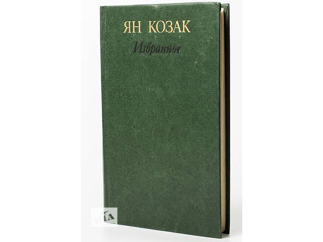 бу Ян Козак. Избранное в Гуляйполе (Запорожской обл.)