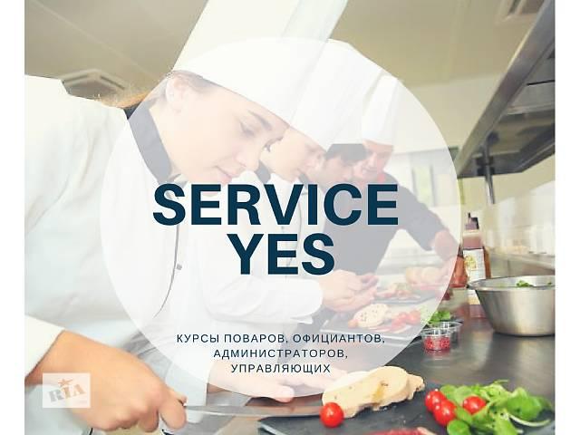 продам Курсы повара официанта администратора бу в Одессе