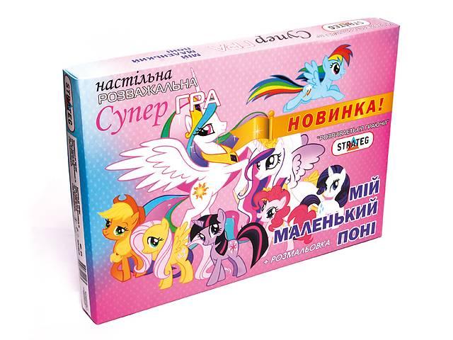 продам Игра 075 Стратег, «Мой маленький пони», раскраска, в коробке, 41,5*30*4,5 см бу в Одессе