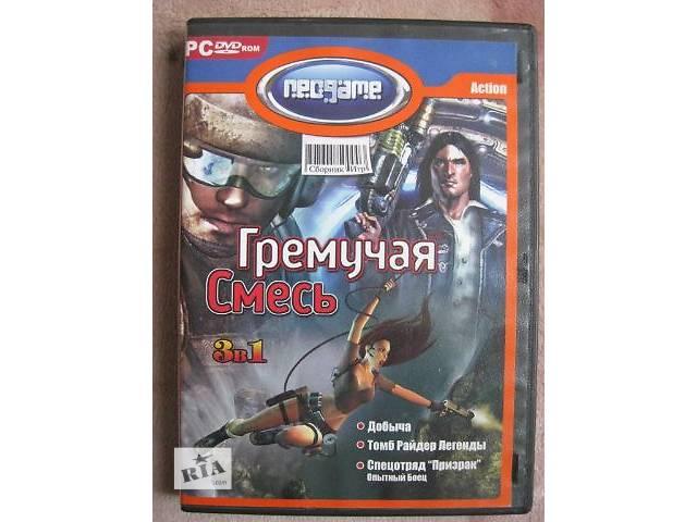 купить бу Игра для П К .Гремучая Смесь 3 в 1 . в Киеве