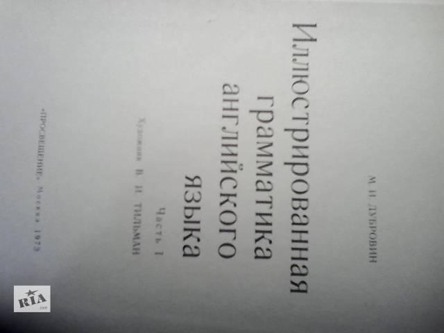продам Иллюстрированная граматика английского языка.Часть1. Часть 2 . 430 стр. бу в Харькове