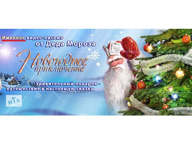 продам  Именное видео поздравление от Деда Мороза для 1 или 2 детей бу  в Украине
