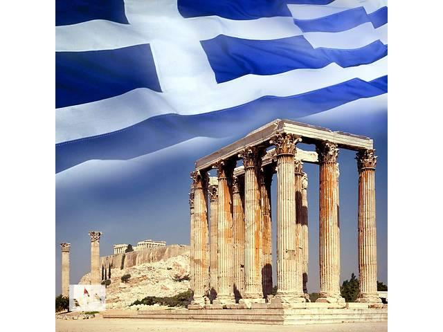 бу Иммиграция в Грецию  в Украине