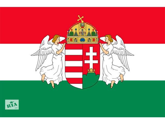 купить бу Иммиграция в Венгрию  в Украине