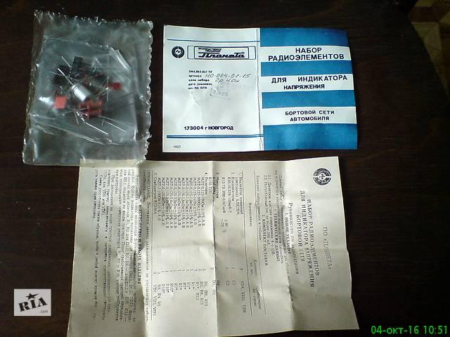 продам Индикатор напряжения бортовой сети автомобиля бу в Харькове