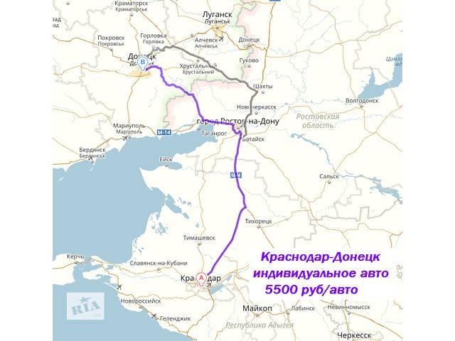 продам Индивидуальное авто Краснодар-Донецк бу в Донецкой области
