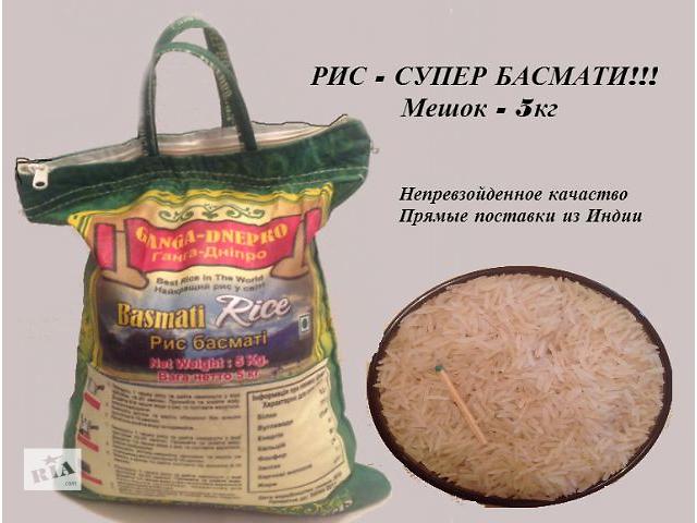 Индийский рис Басмати- объявление о продаже   в Украине