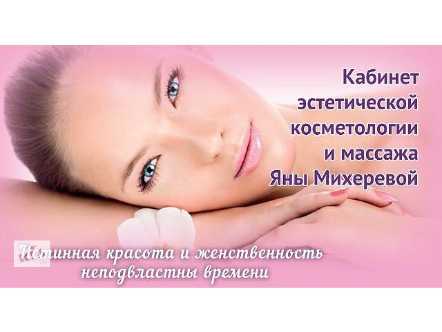 Инъекционная Косметология в Харькове- объявление о продаже  в Харькове