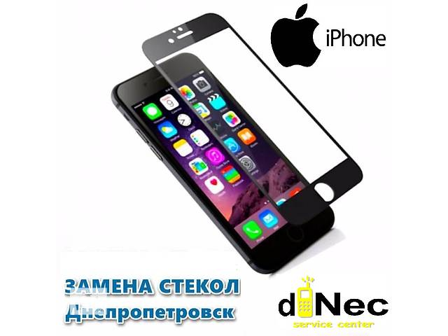 бу Инновационная замена стекла ремонт дисплея iPhone айфон 4/4s/5/5s/5c/6/6+/6s/6s+/7/7+  в Украине