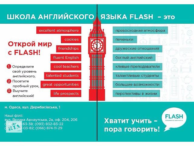 продам Интенсивное изучение английского языка в школе FLASH бу в Одессе