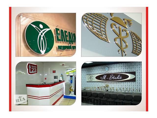 купить бу Интерьерный логотип в Сумах