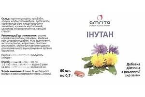 http://cdn.riastatic.com/photosnew/general/adv_photos/ynutan_dlya_zdorovya_pecheny_sakharnyy_dyabet_50_t__31042209b.jpg