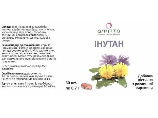 купить бу ИНУТАН. Для здоровья печени .Сахарный диабет. 50 т. в Одессе