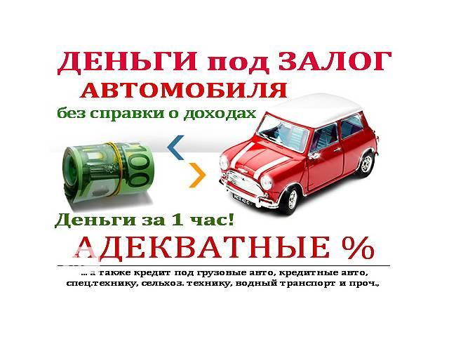 купить бу Деньги под залог АВТО! БЕЗ ПОСТАНОВКИ НА СТОЯНКУ! Деньги под залог недвижимости. Адекватные % в Киеве