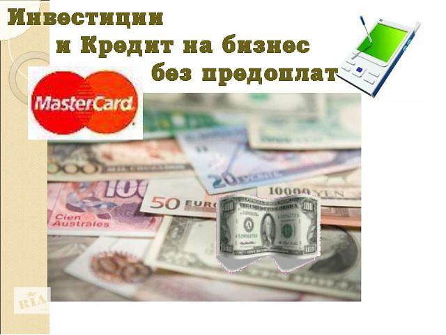 купить бу кредитні інвестиції в бізнес, кредит  в Україні