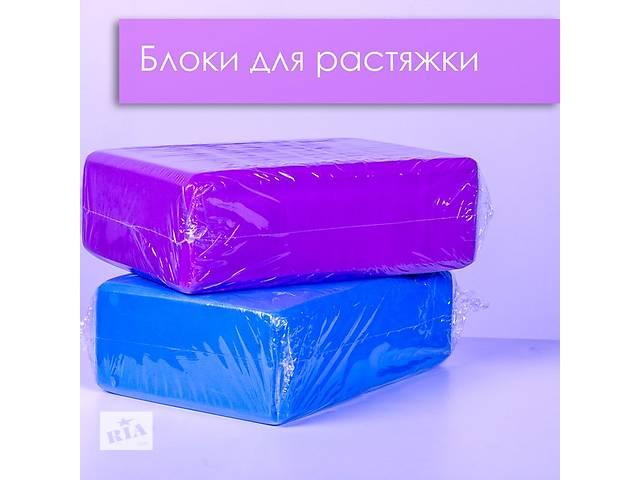 Йог-БЛОКИ! Блоки для растяжки от Sticky Molly- объявление о продаже  в Кропивницком (Кировоград)