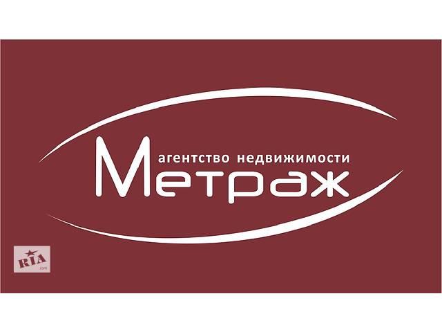 купить бу Ищем сотрудников АН Метраж Салтовка в Харькове