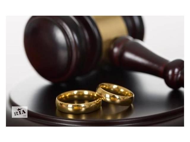 бу Иск на развод. Недорого  в Украине