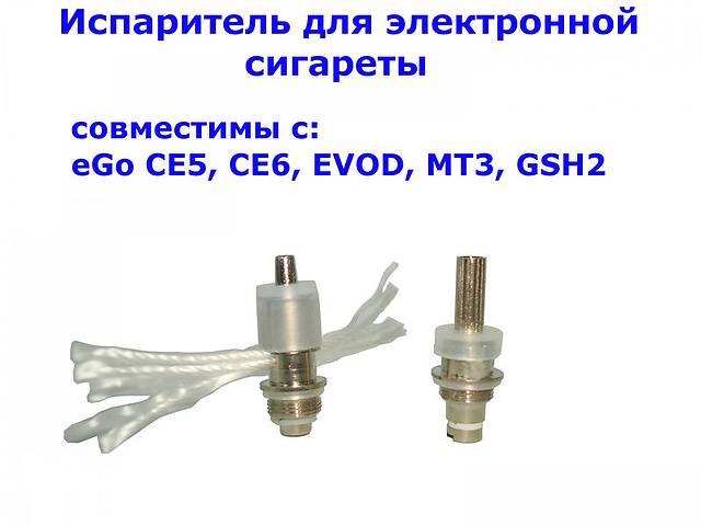 продам Испаритель в клиромайзер MT3 EVOD GSH2 CE4 CE5 CE6 бу в Смеле