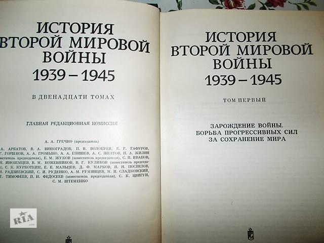 бу История второй мировой войны 1939-1945 в Лебедине (Сумской обл.)