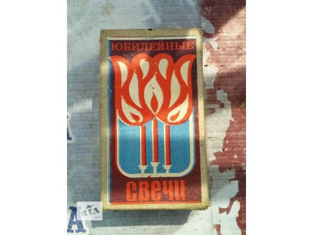 бу Юбилейные свечи на торт СССР в Кропивницком (Кировоград)