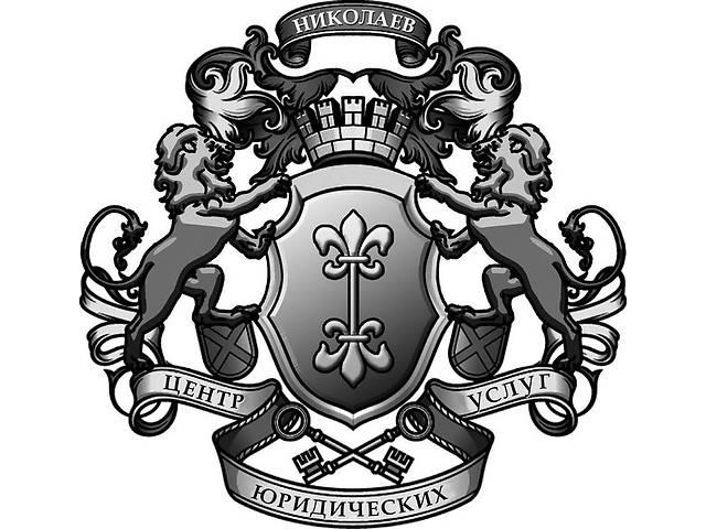 бу Юридическая помощь. Консультации, представительство в суде. в Николаеве