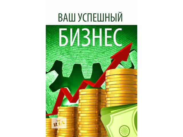 Юридическая помощь/Ваш корпоративный юрист/Регистрация- объявление о продаже  в Киеве
